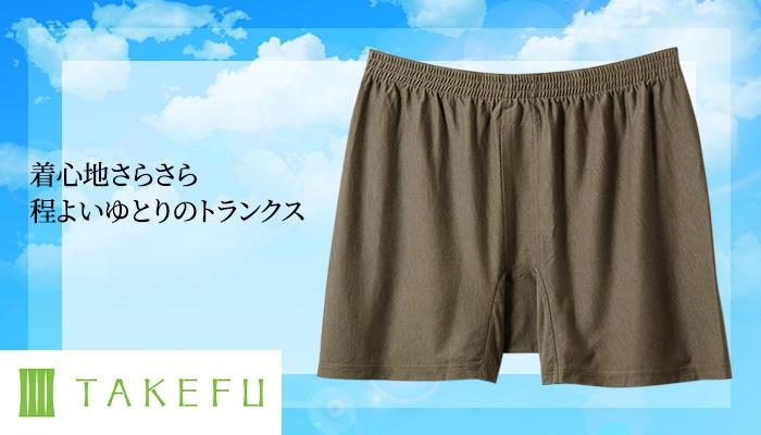 TAKEFU(竹布) 8分袖インナー(レディース)