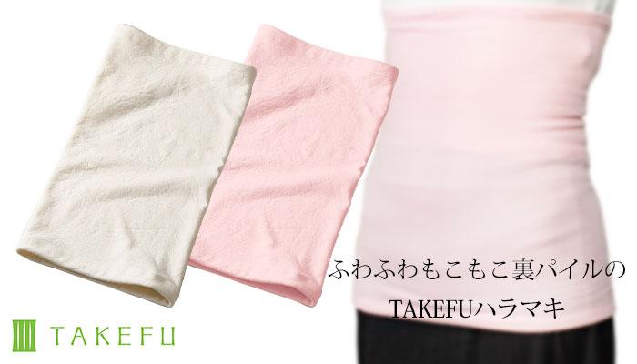 TAKEFU (竹布) ハラマキ