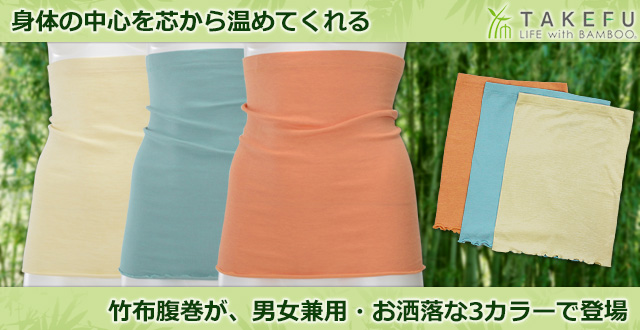 竹布腹巻(男女兼用 M/L 2サイズ)