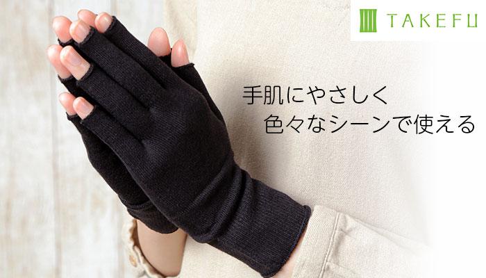TAKEFU (竹布) 指出しインナー手袋