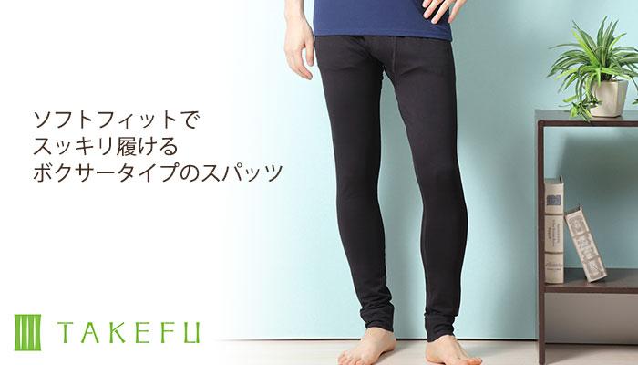 TAKEFU (竹布) メンズ スパッツ
