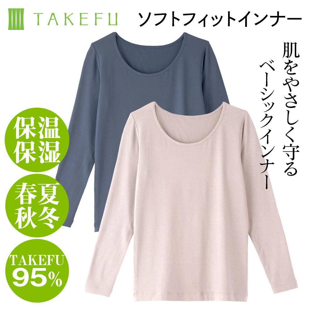TAKEFU(竹布)ソフトフィットインナー