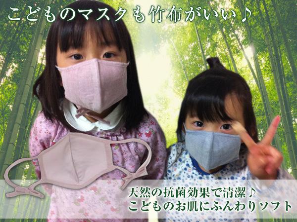 天然の抗菌効果で清潔♪こどものお肌にふんわりソフト。竹布 うるおいマスク