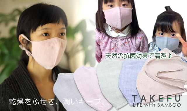 乾燥をふせぎ、潤いキープ。天然の抗菌効果で清潔の竹布マスクは、大人向けと子ども向けがあります。