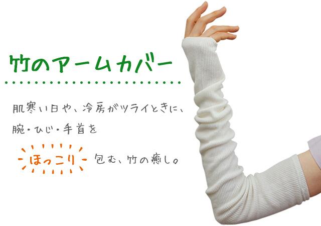 肌寒い日や、冷房がツライときに、腕・ひじ・手首をほっこり包む、竹の癒し。竹のアームカバー