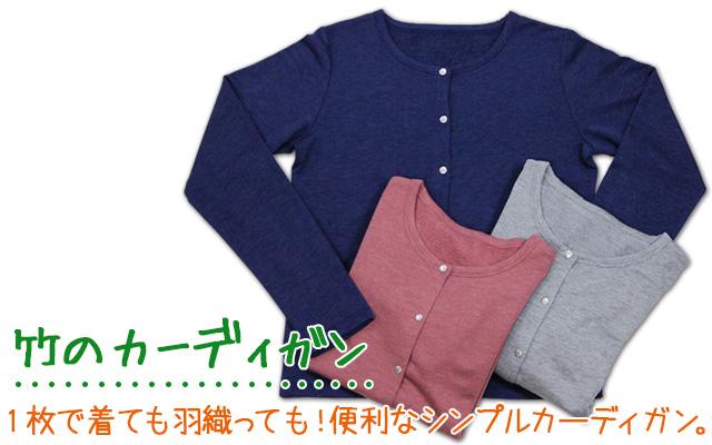 一枚で着ても羽織っても!便利なシンプルカーディガン。竹のカーディガン