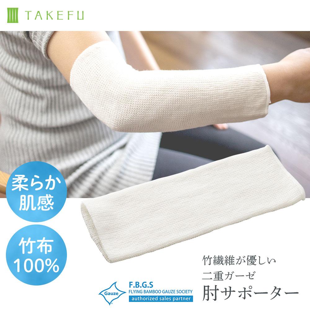 TAKEFU(竹布)肘サポーター