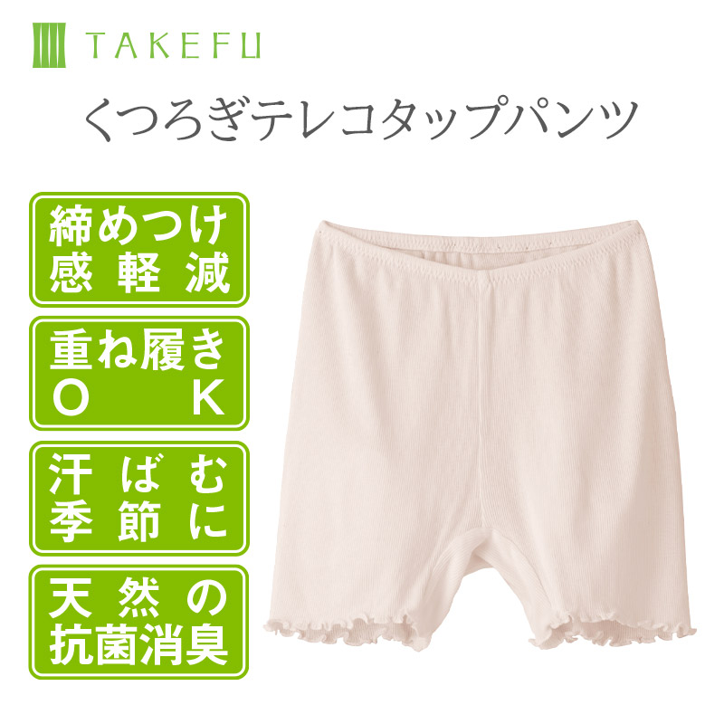 TAKEFU(竹布)くつろぎテレコタップパンツ