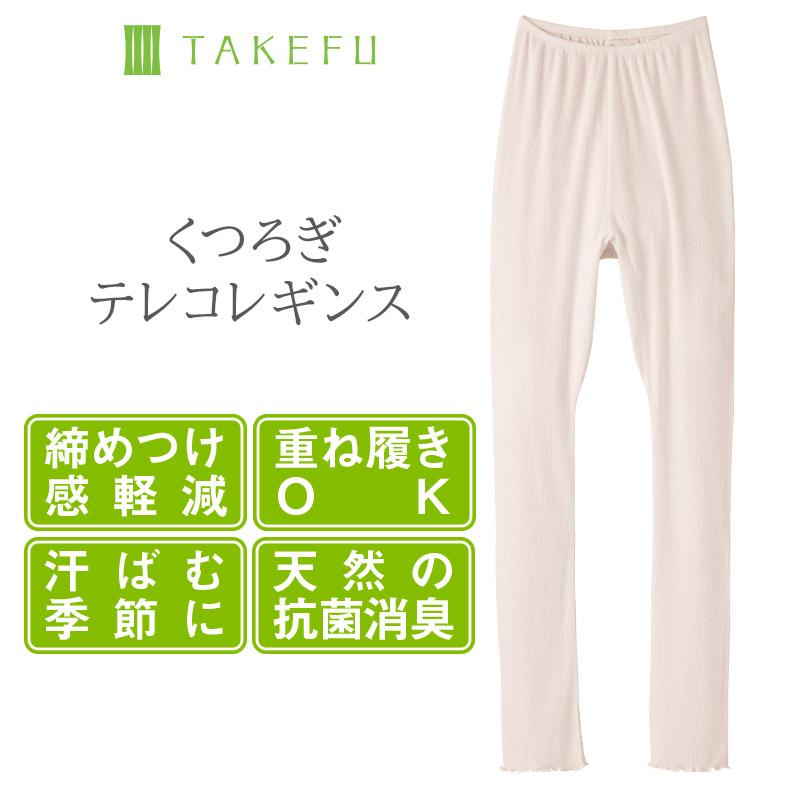 TAKEFU(竹布) くつろぎテレコレギンス
