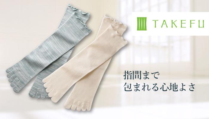 TAKEFU(竹布)ライトエアー5本指ソックス