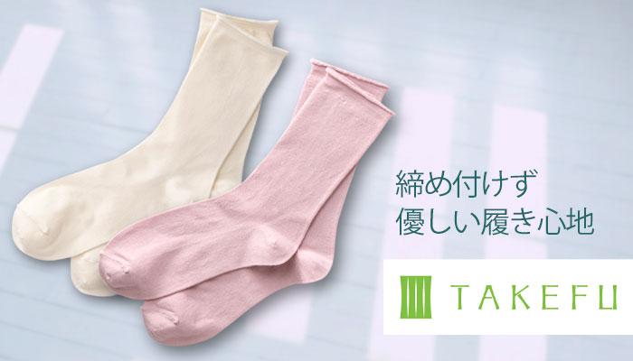 TAKEFU(竹布)ライトエアーソックス