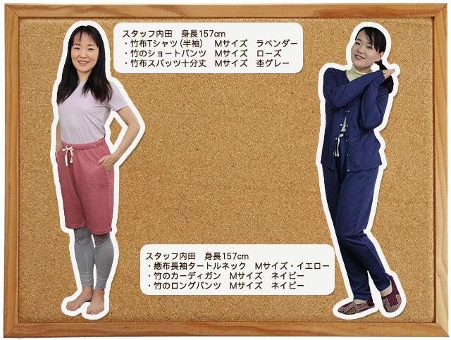 竹布(TAKEFU) 竹のショートパンツ 着合わせ