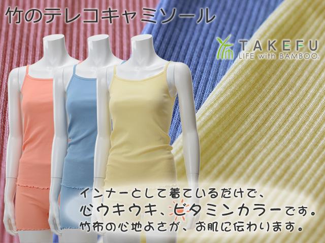 竹のテレコキャミソール インナーとして着ているだけで、心ウキウキ、ビタミンカラーです。竹布の心地よさが、お肌に伝わります。