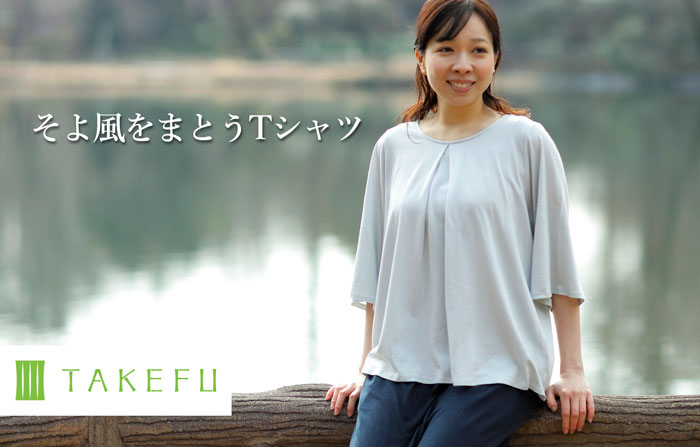 TAKEFU(竹布)タックフレアーTシャツ