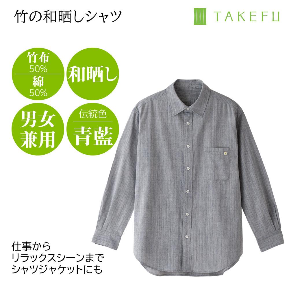 TAKEFU (竹布) 和晒しシャツ