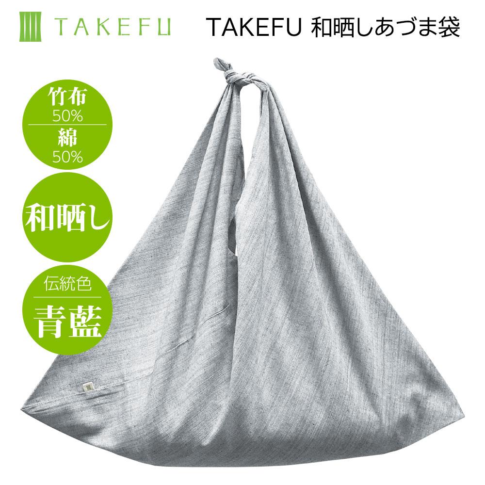 TAKEFU (竹布) 和晒しあづま袋