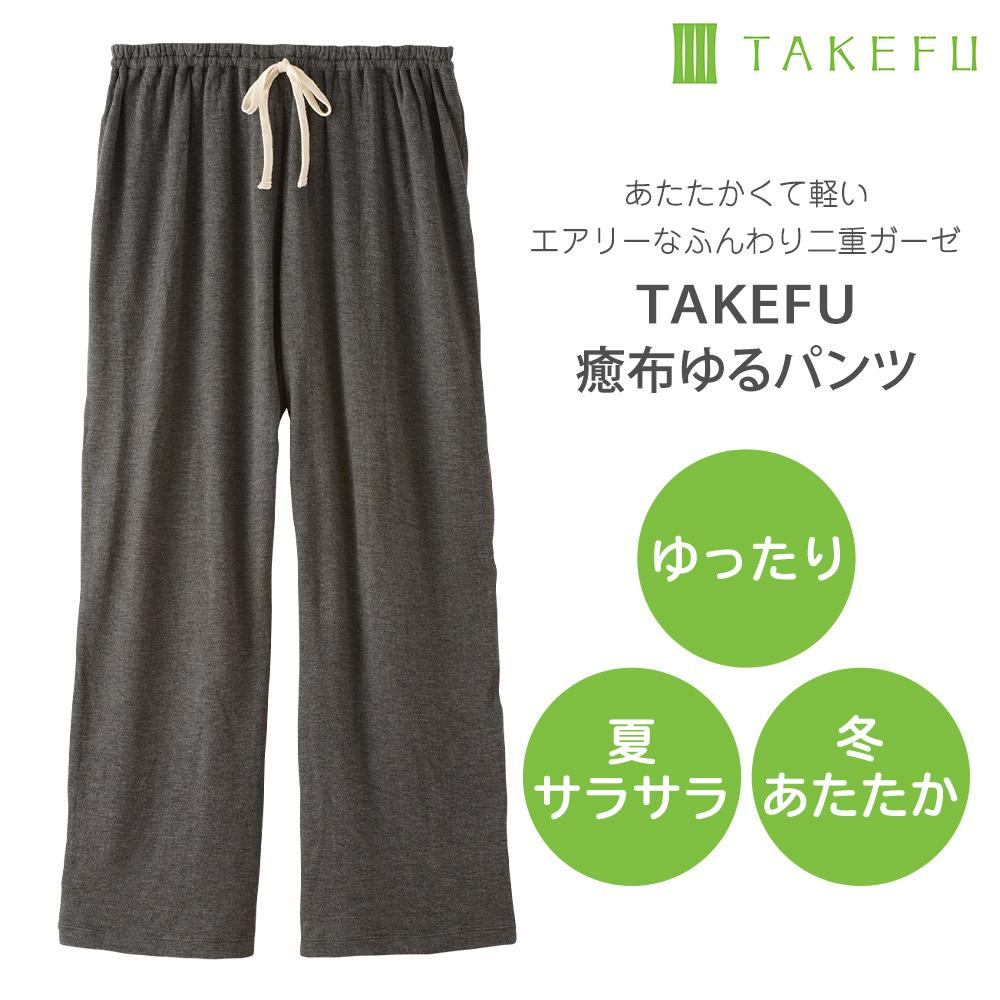TAKEFU (竹布) 癒布ゆるパンツ