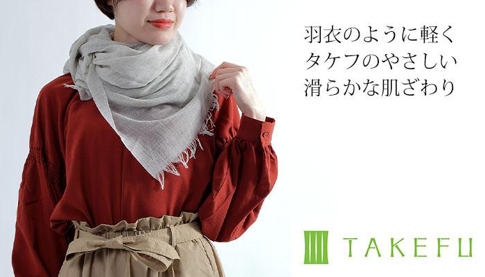 TAKEFU (竹布) 極細80番手ストール (ヤク入り)