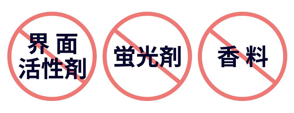 ホタテ貝の洗濯洗剤は界面活性剤フリー・蛍光剤フリー香料フリー