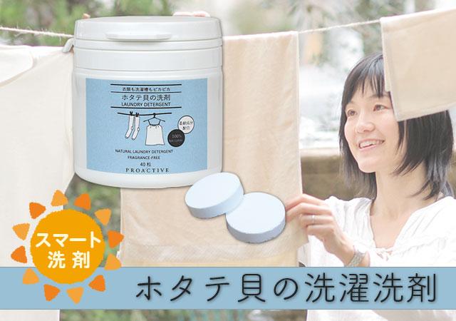 ホタテ貝の洗濯洗剤