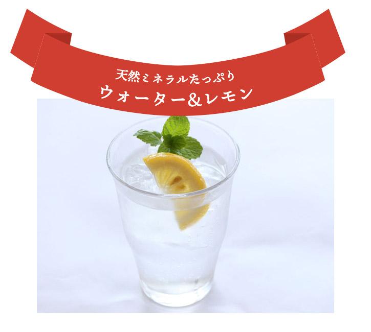 天然ミネラルたっぷりウォーター&レモン