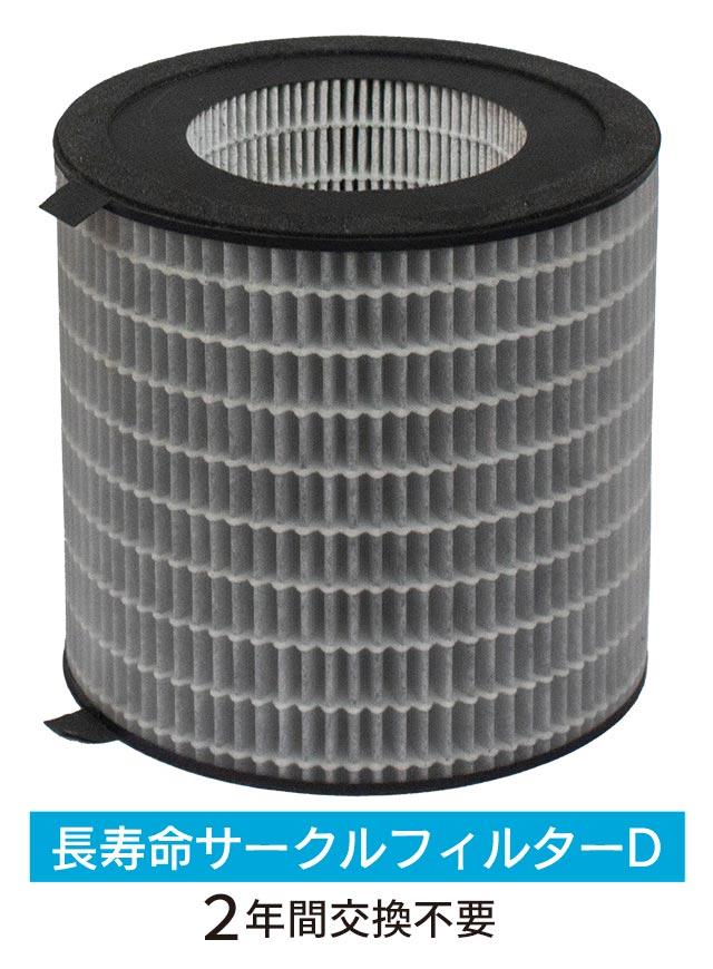 有害物質の集塵 悪臭を分解・消臭 菌・ウイルスを分解除去する 酸化チタン光触媒搭載空気清浄機 プリマヴェーラ