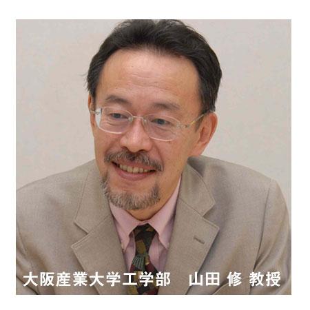 大阪産業大学工学部 山田 修 教授