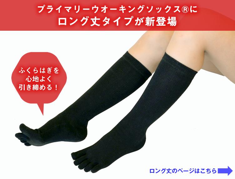 プライマリーウォーキング®5本指ソックス