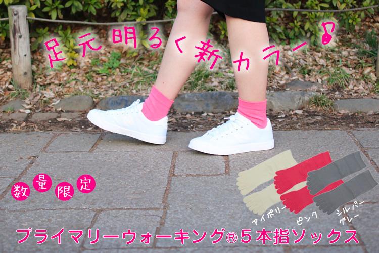 プライマリーウォーキング®5本指ソックスショート丈(新カラー)