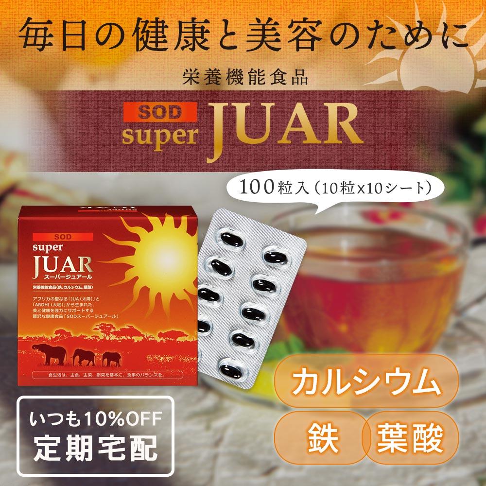 美容健康サポート 高ポリフェノール 低カフェイン アフリカツバキ茶 SODスーパージュアール