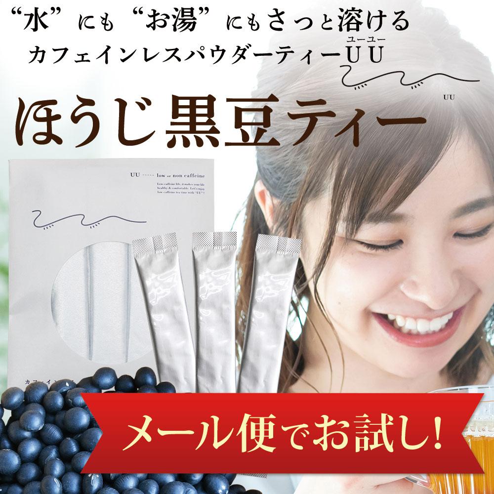 カフェインレスパウダーティーUU(ユーユー)ほうじ黒豆ティー