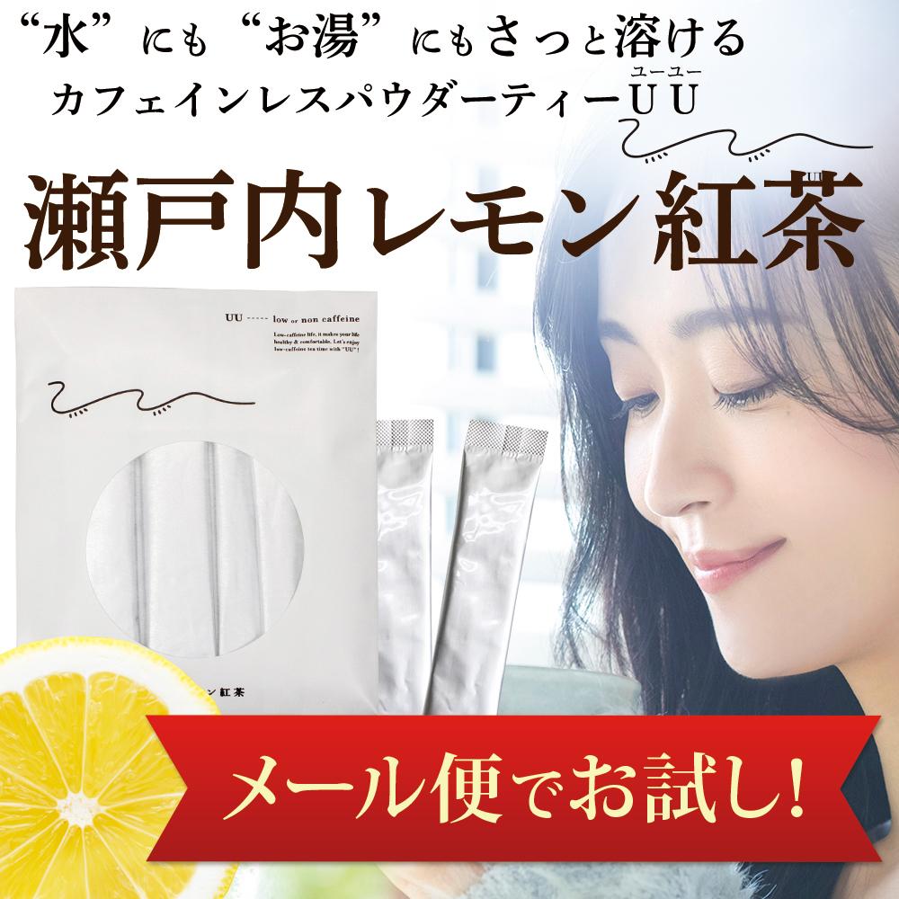 カフェインレスパウダーティーUU(ユーユー)瀬戸内レモン紅茶