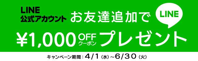 [期間限定キャンペーン]LINEお友達追加で1,000円クーポンプレゼント!