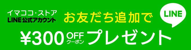 LINEお友達追加で300円クーポンプレゼント!