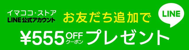 LINEお友達追加で555円クーポンプレゼント!