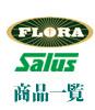 フローラ社、サルス社