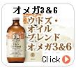ウドズ・オイルブレンドオメガ3&6