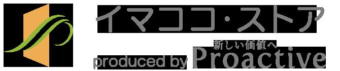 イマココ・ストア produced byプロ・アクティブ