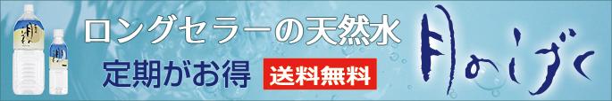 ミネラルウォーター・温泉水の月のしずくは、定期宅配がお得