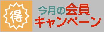 プロ・アクティブオンライン会員様のお得なキャンペーン