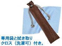 ファイテンチタンローラーには、専用袋と拭き取りクロス(洗濯可)付き。