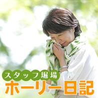スタッフ堀場 ホーリー日記