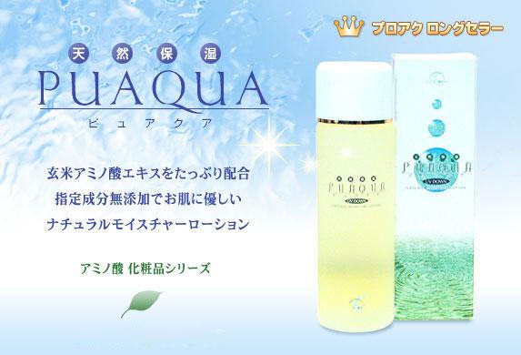 天然保湿ローション(化粧水)