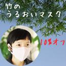竹のうるおいマスク10%オフ