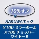 RAKUWAネック10%オフ