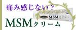 MSMクリーム