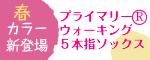 プライマリーウォーキング5本指ソックス新カラー