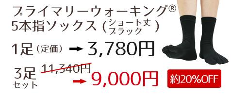 プライマリー5本指ソックスショート