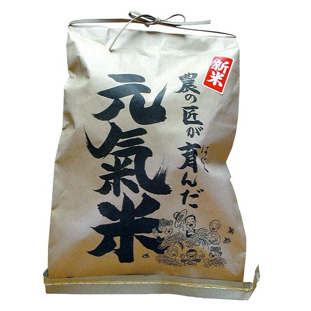 元氣米 無農薬