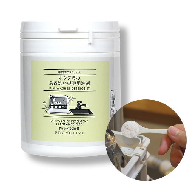 ホタテ貝の食器洗い機用洗剤